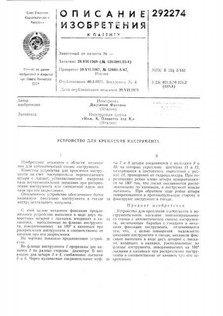 Устройство для крепления инструмента (патент 292274)