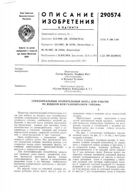 Патент ссср  290574 (патент 290574)