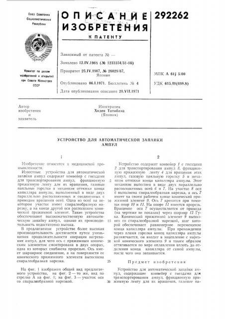 Устройство для автоматической запайкиампул (патент 292262)