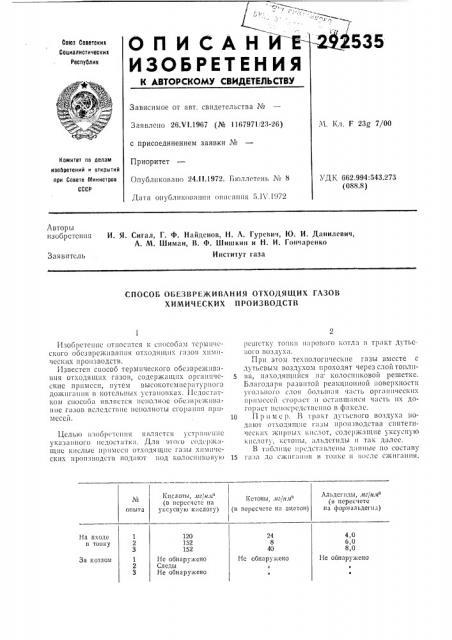 Способ обезвреживания отходящих газов химических производств (патент 292535)