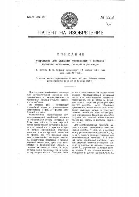 Устройство для указания трамвайных и железнодорожных остановок, станций и разъездов (патент 3218)