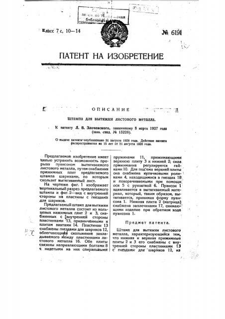 Штамп для вытяжки листового металла (патент 6191)