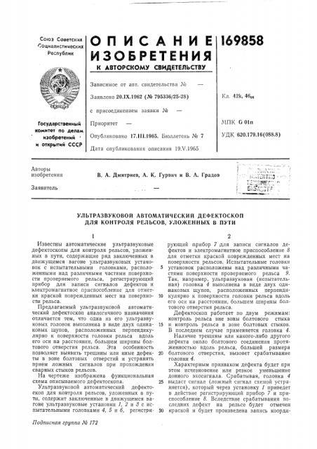 Патент ссср  169858 (патент 169858)