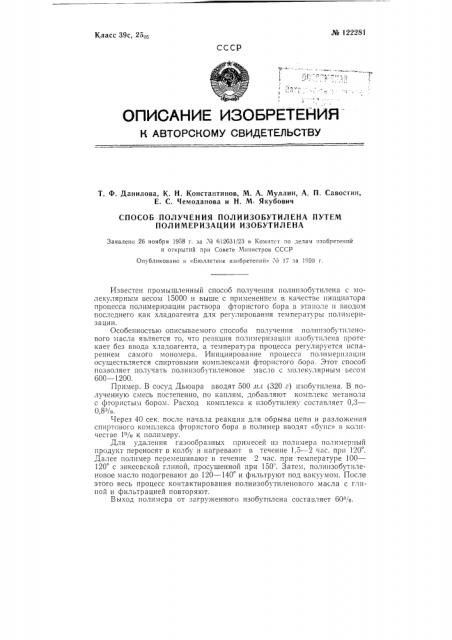 Способ получения полиизобутиленов путем полимеризации изобутилена (патент 122281)