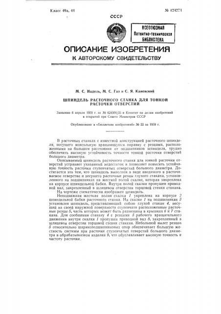 Шпиндель расточного станка для тонкой расточки отверстий (патент 124274)