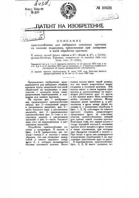 Приспособление для набирания сапожных крючков на плоские поддержки, применяемые при лакировке и иной обработке крючков (патент 10421)