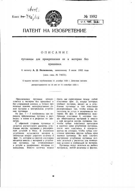 Пуговица для прикрепления ее к материи без пришивки (патент 1992)