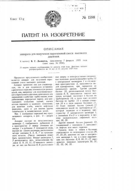 Аппарат для получения парогазовой смеси высокого давления (патент 1598)