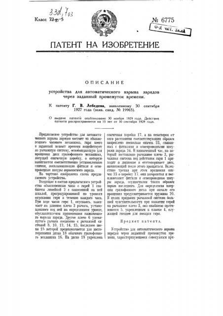 Устройство для автоматического взрыва зарядов (патент 6775)