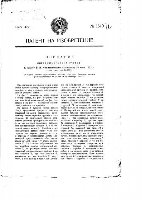 Логарифмические счеты (патент 1340)