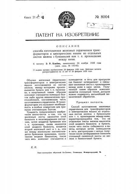 Способ изготовления железных сердечников трансформаторов и электрических машин из отдельных листов железа с бумажными или т.п. прокладками между ними (патент 8004)