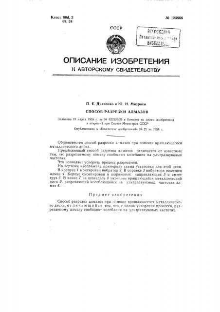 Способ разрезки алмазов (патент 123866)