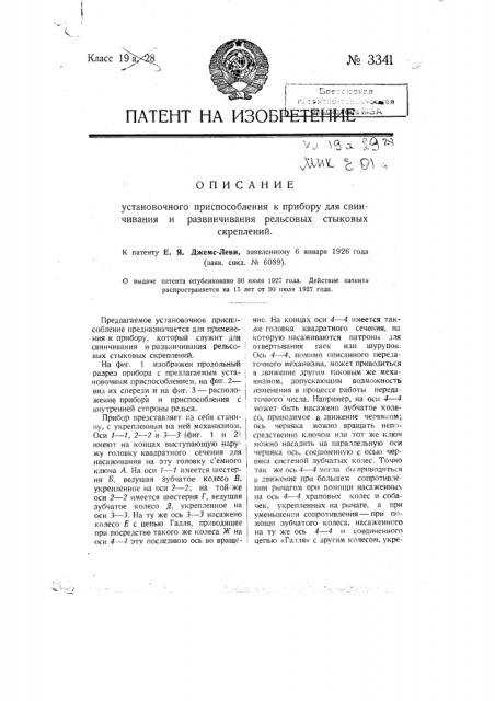 Установочное приспособление к прибору для свинчивания и развинчивания рельсовых стыковых скреплений (патент 3341)