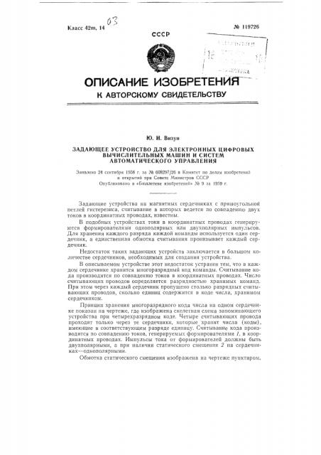 Задающее устройство для электронных цифровых вычислительных машин и систем автоматического управления (патент 119726)