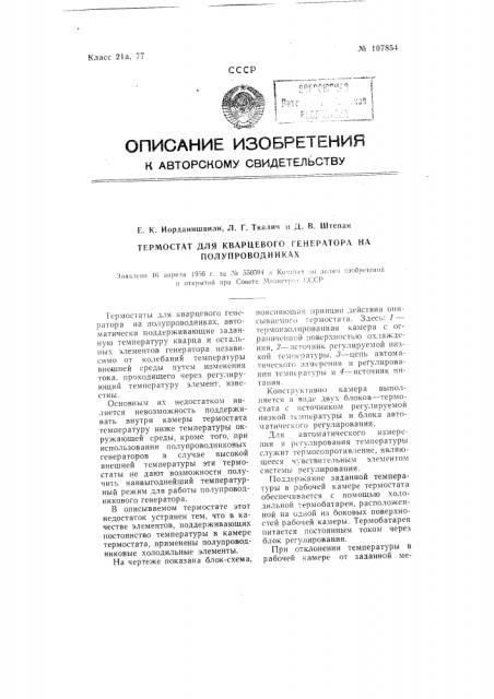 Термостат для кварцевого генератора на полупроводниках (патент 107854)