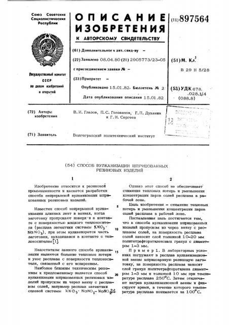 Способ вулканизации шприцованных резиновых изделий (патент 897564)