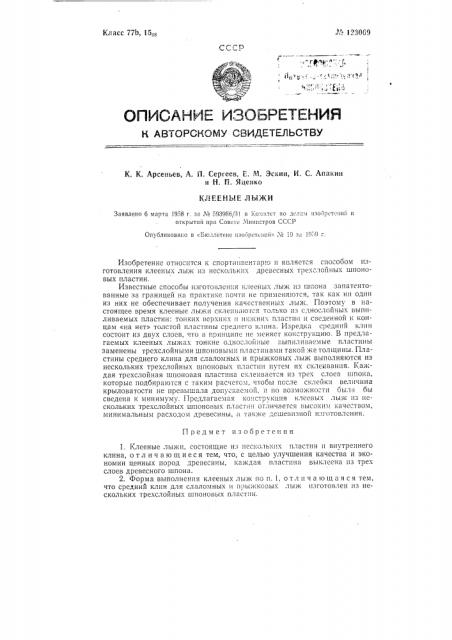Клееные лыжи (патент 123069)