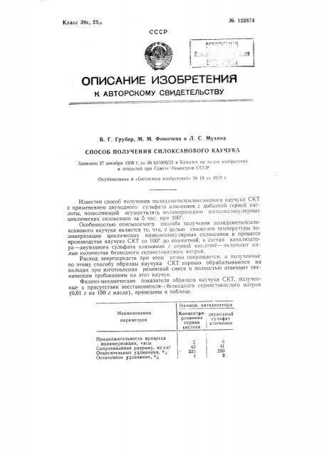 Способ получения силоксанового каучука (патент 122874)