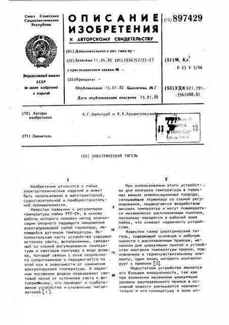 Электрический тигель (патент 897429)