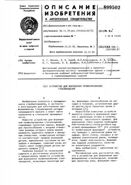 Устройство для формования профилированных стеклоизделий (патент 899502)