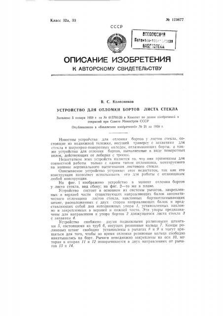 Устройство для отломки бортов листа стекла (патент 123677)