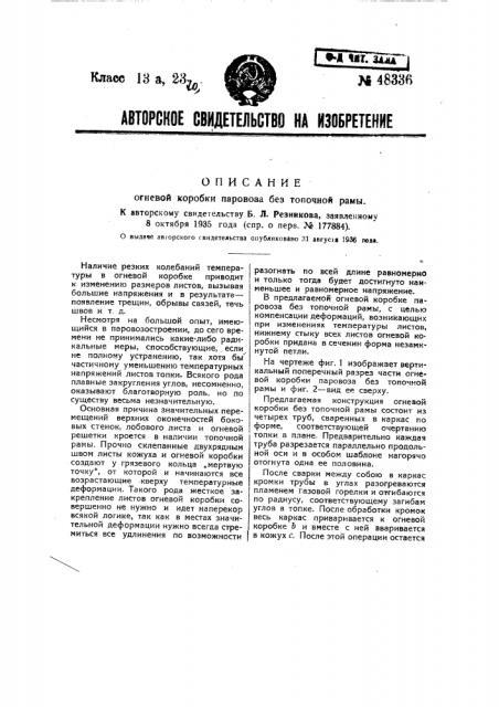 Огневая коробка паровоза без топочной рамы (патент 48336)