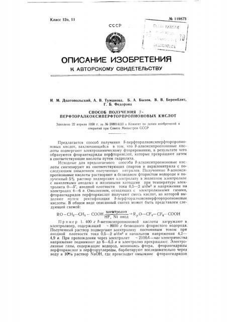 Способ получения бета-перфторалкоксипер-фторпропионовых кислот (патент 119873)