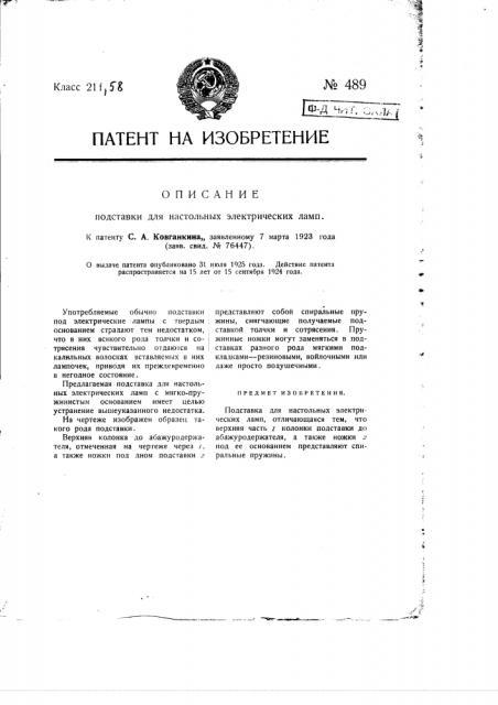 Подставка для настольных электрических ламп (патент 489)