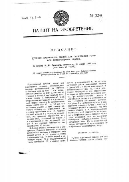 Ручной пружинный станок для осаживания головок компостерных иголок (патент 3241)
