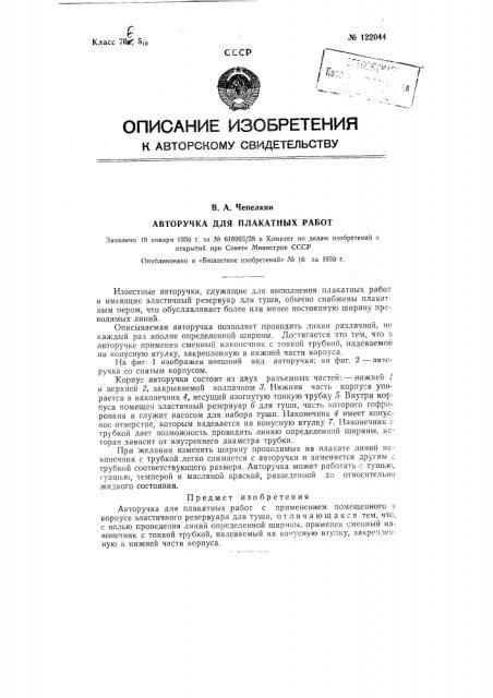 Авторучка для плакатных работ (патент 122044)