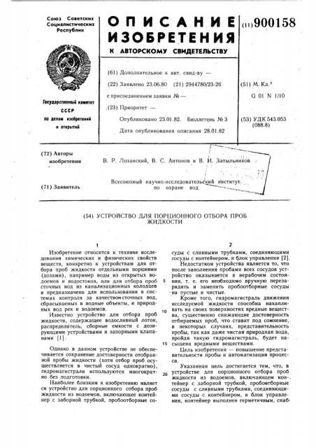 Устройство для порционного отбора проб жидкости (патент 900158)