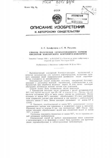 Способ получения активированного серной кислотой ханларского бентонита-ханларита (патент 123951)