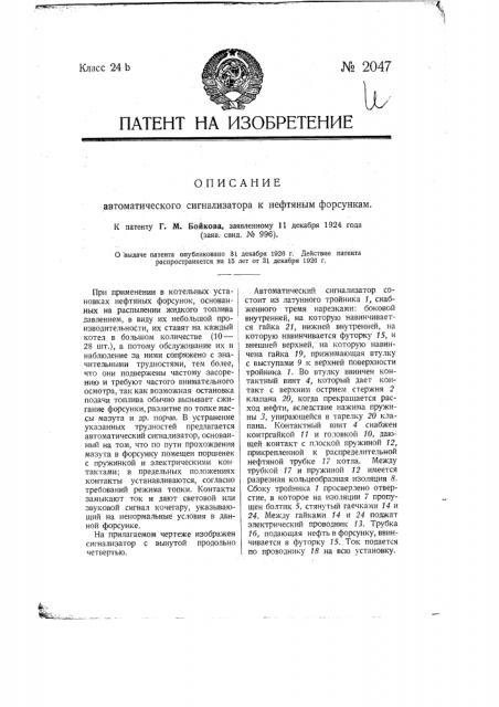 Автоматический сигнализатор к нефтяным форсункам (патент 2047)