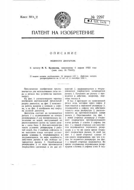 Водяной двигатель (патент 2297)