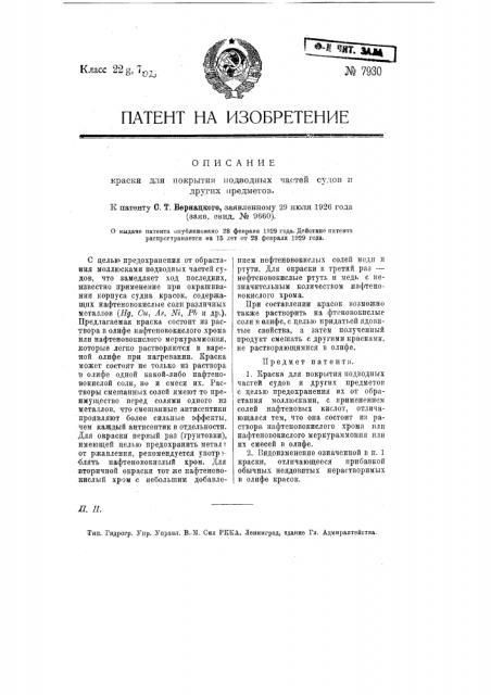 Краска для покрытия подводных частей судов и других предметов (патент 7930)