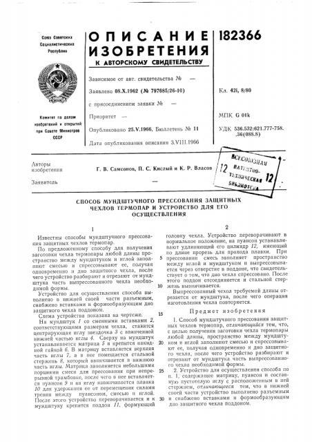 Патент ссср  182366 (патент 182366)