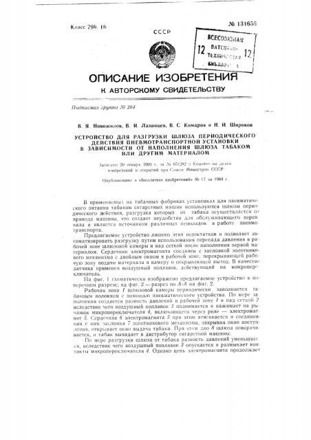 Устройство для разгрузки шлюза периодического действия пневмотранспортной установки в зависимости от заполнения шлюза табаком или другим материалом (патент 131655)