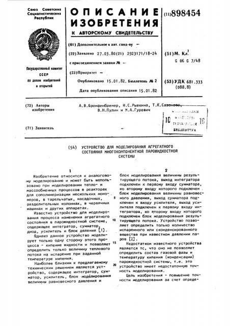 Устройство для моделирования агрегатного состояния многокомпонентной парожидкостной системы (патент 898454)