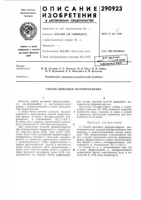 Патент ссср  290923 (патент 290923)