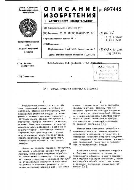 Способ приварки патрубка к оболочке (патент 897442)