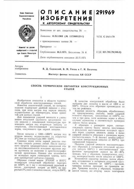 Способ термической обработки конструкционныхсталей (патент 291969)