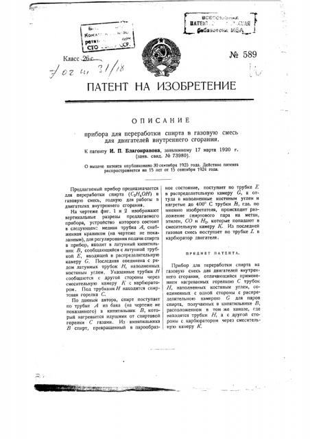 Прибор для переработки спирта в газовую смесь для двигателей внутреннего сгорания (патент 589)