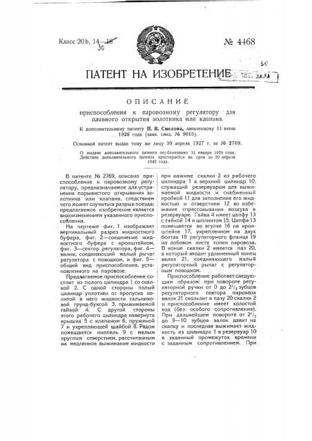 Приспособление к паровозному регулятору для плавного открытия золотника или клапана (патент 4468)