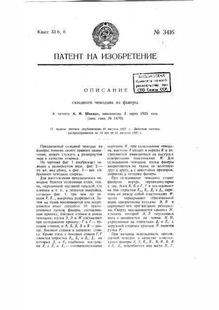 Складной чемодан из фанеры (патент 3416)
