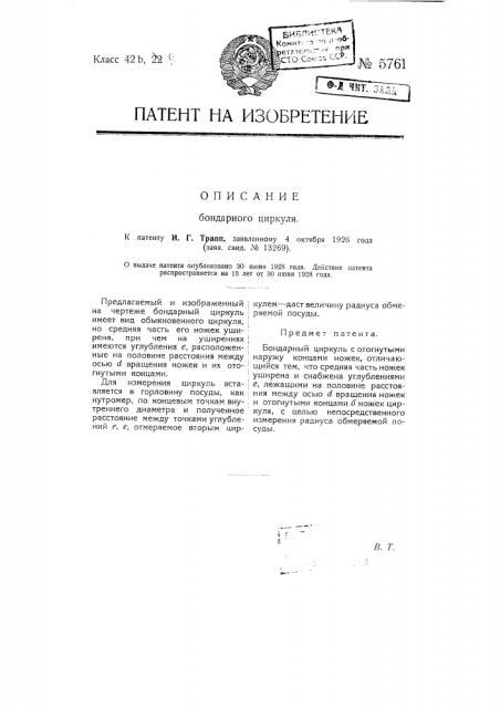 Бондарный циркуль (патент 5761)
