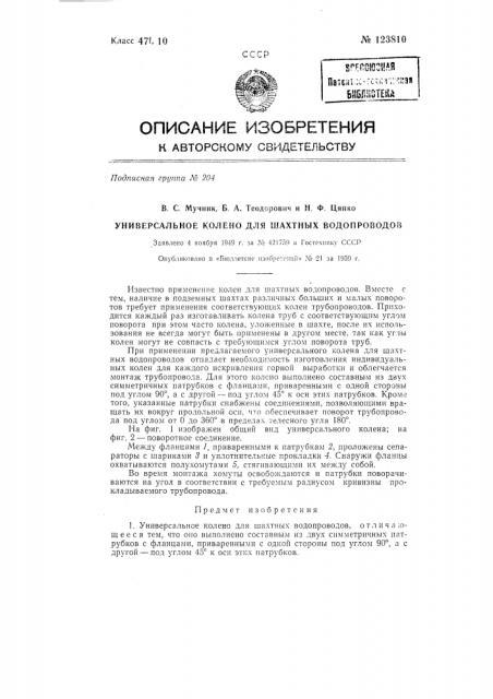 Универсальное колено для шахтных водопроводов (патент 123810)