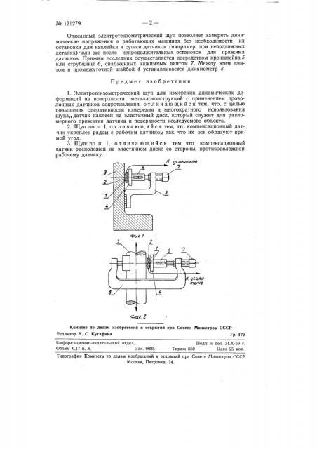 Электротензометрический щуп (патент 121279)