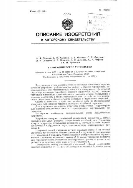 Гироскопическое устройство (патент 120343)