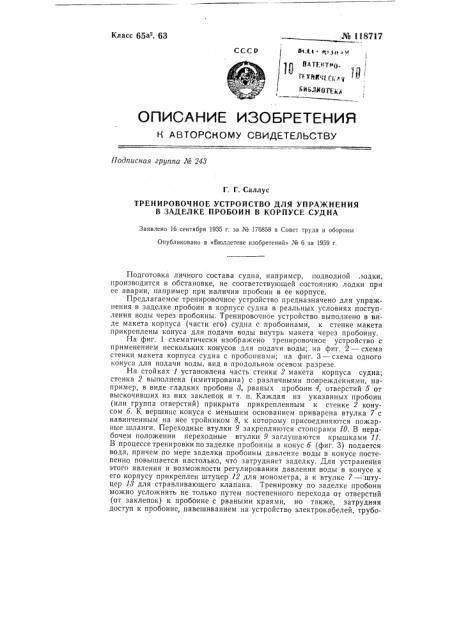 Тренировочное устройство для упражнения в заделке пробоин в корпусе судна (патент 118717)