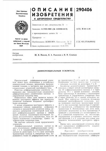 Дифференциальный усилитель (патент 290406)